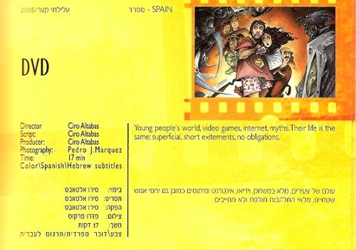 Jewish_eye_festival_2